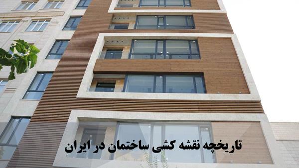 تاریخچه نقشه کشی ساختمان در ایران