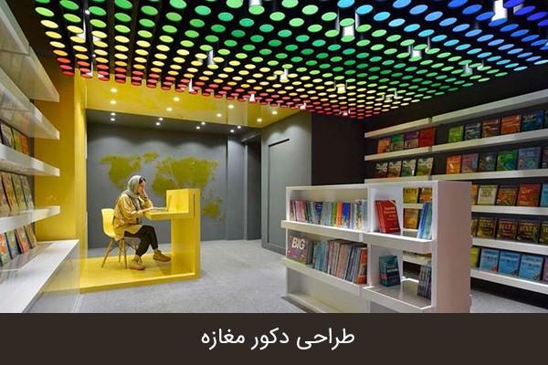 طراحی دکور مغازه و چند ایده شگفت انگیز برای آن