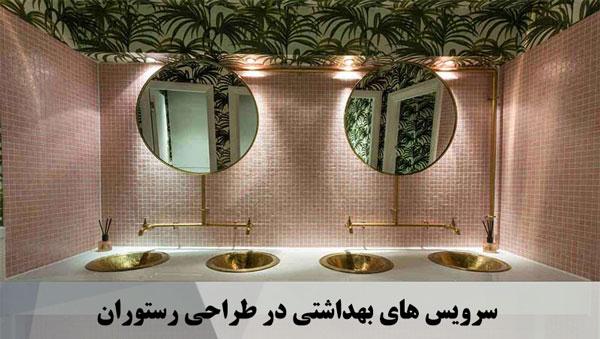 سرویس های بهداشتی در طراحی رستوران