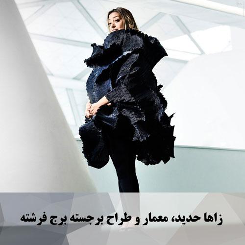 زاها حدید، معمار و طراح برجسته برج فرشته