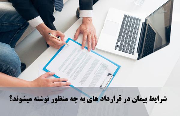 شرایط پیمان در قرارداد های به چه منظور نوشته میشوند؟