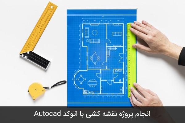 سفارش انجام پروژه معماری اتوکد Autocad
