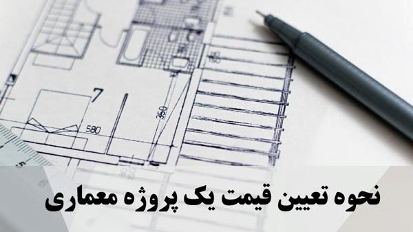 نحوه تعیین قیمت یک پروژه معماری