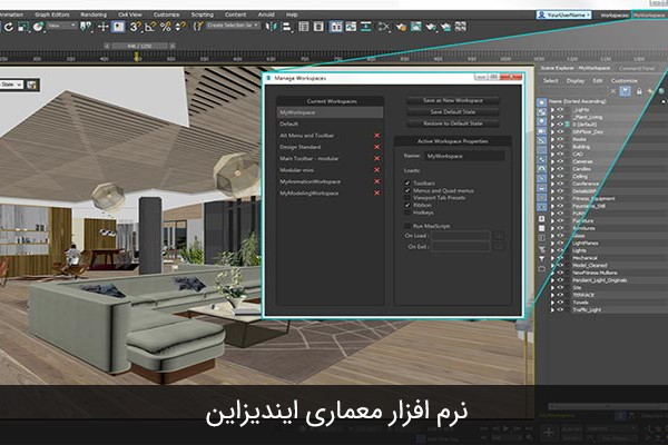 نرم افزار معماری ایندیزاین InDesign