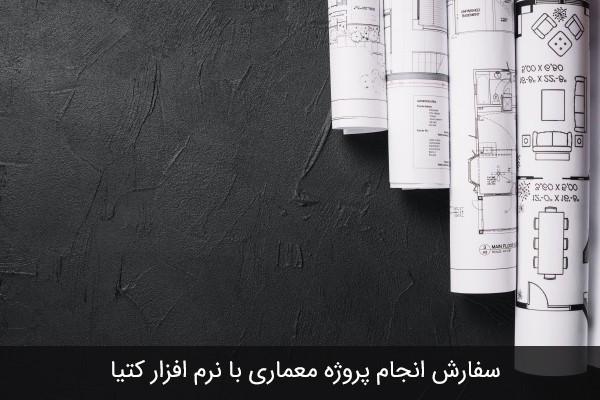 سفارش انجام پروژه معماری کتیا