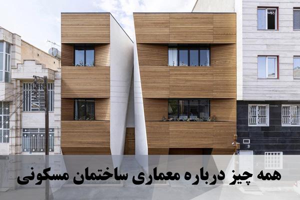 همه چیز درباره معماری ساختمان مسکونی