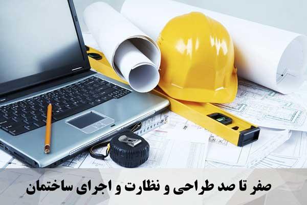 صفر تا صد طراحی و نظارت و اجرای ساختمان