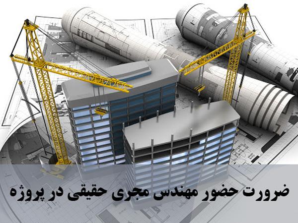 ضرورت حضور مهندس مجری حقیقی در پروژه