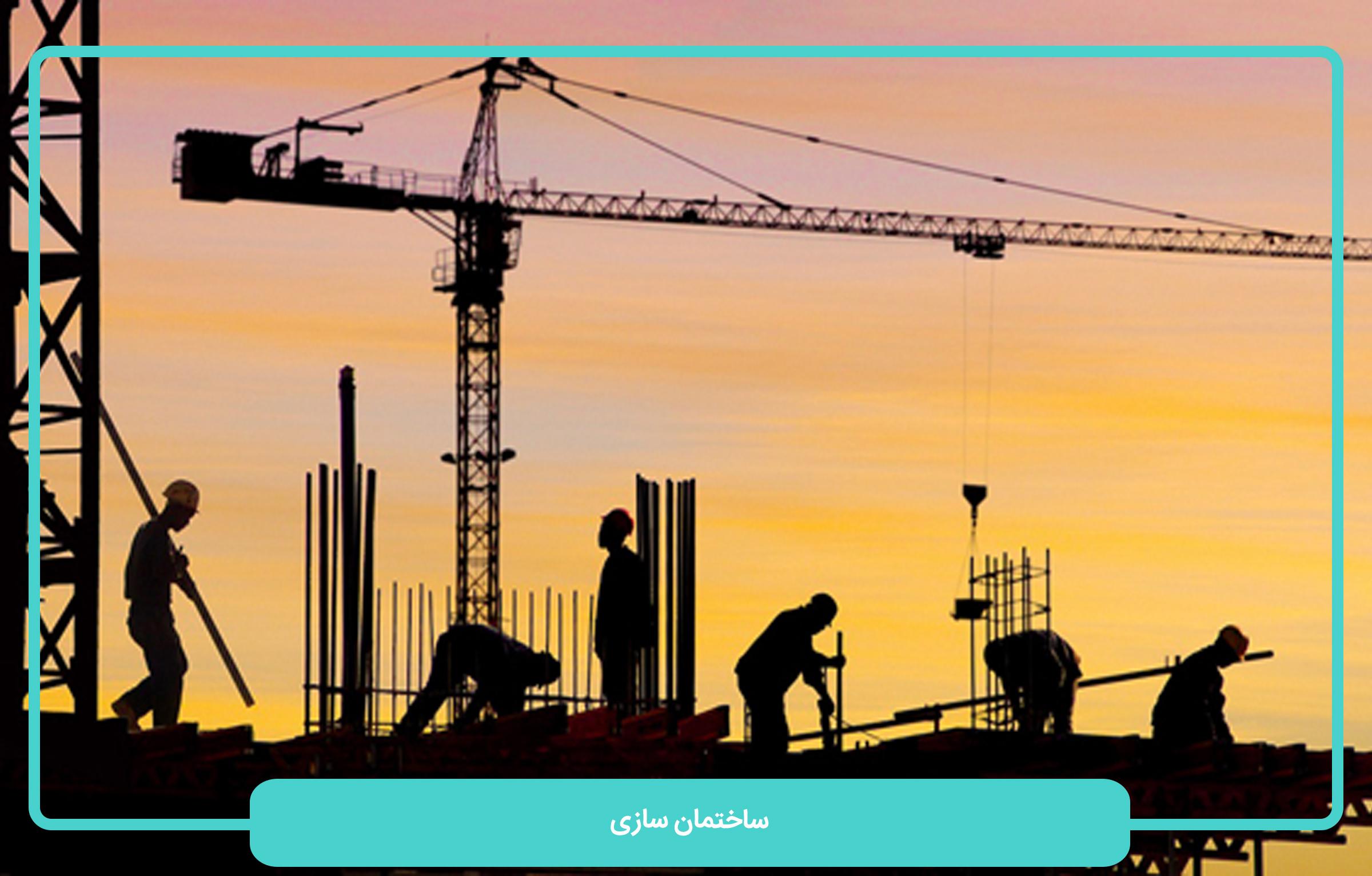 ساختِ ساختمان