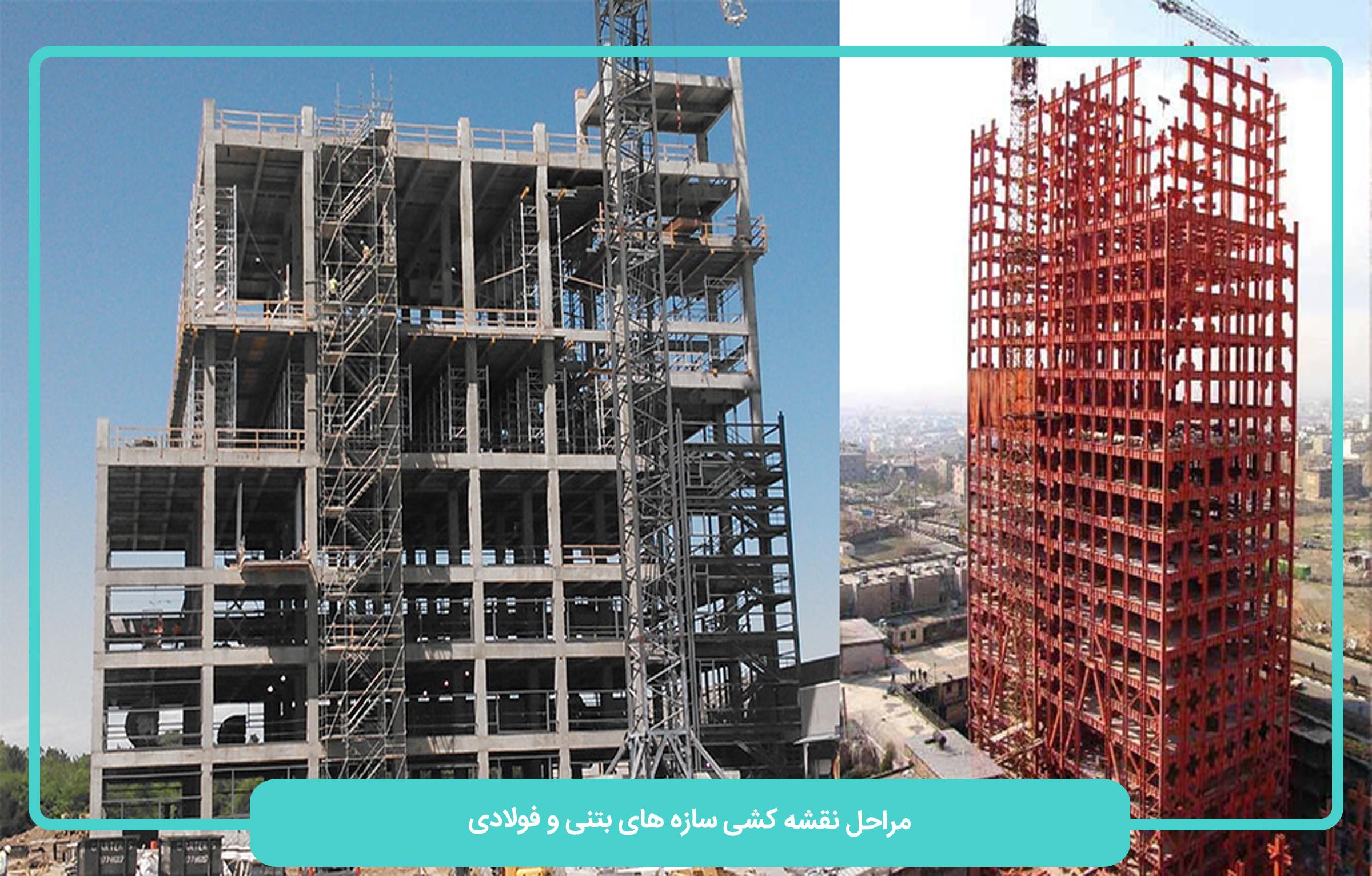 مراحل نقشه کشی سازه بتنی و فولادی