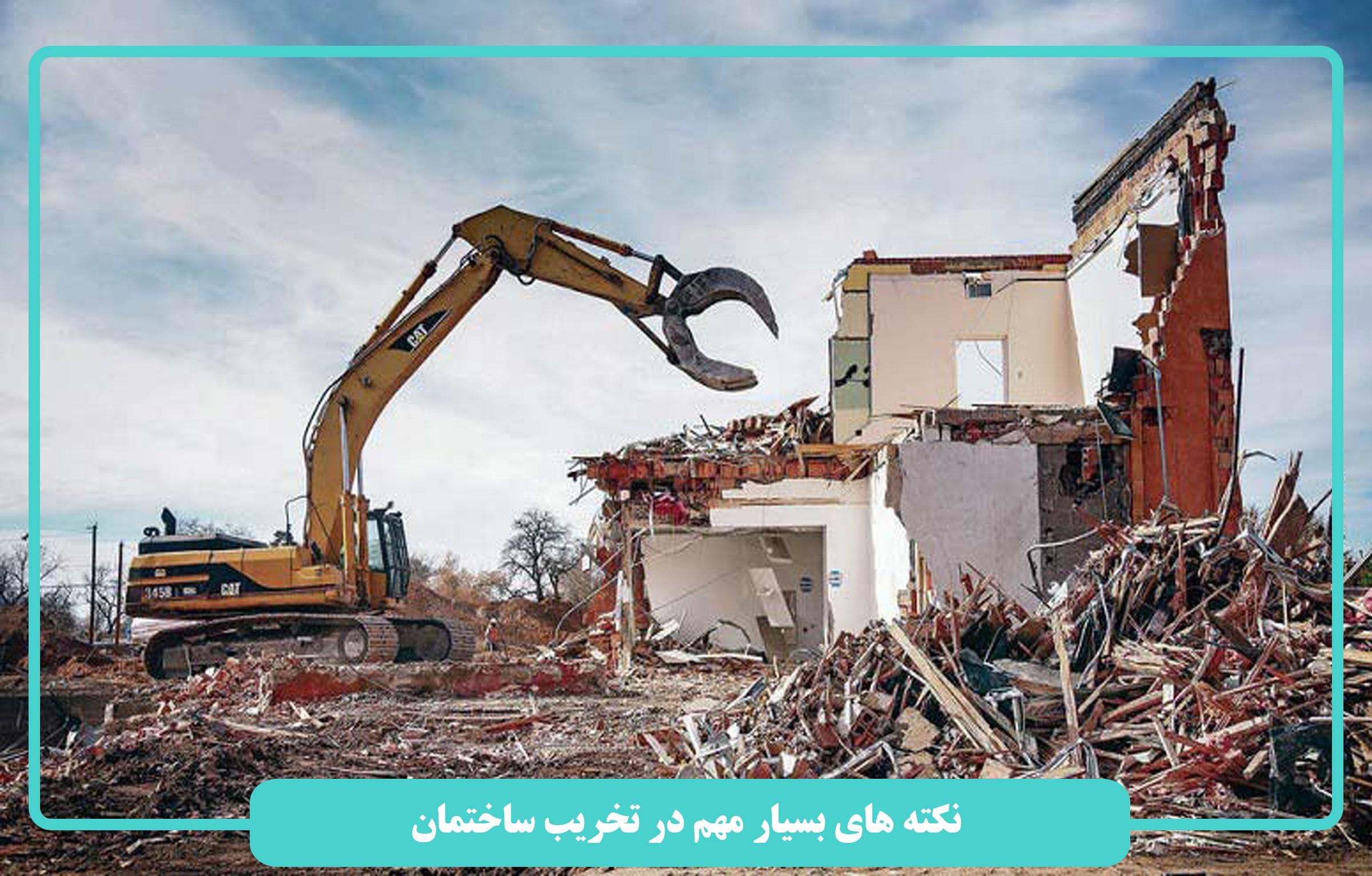 نکته های بسیار مهم در تخریب ساختمان