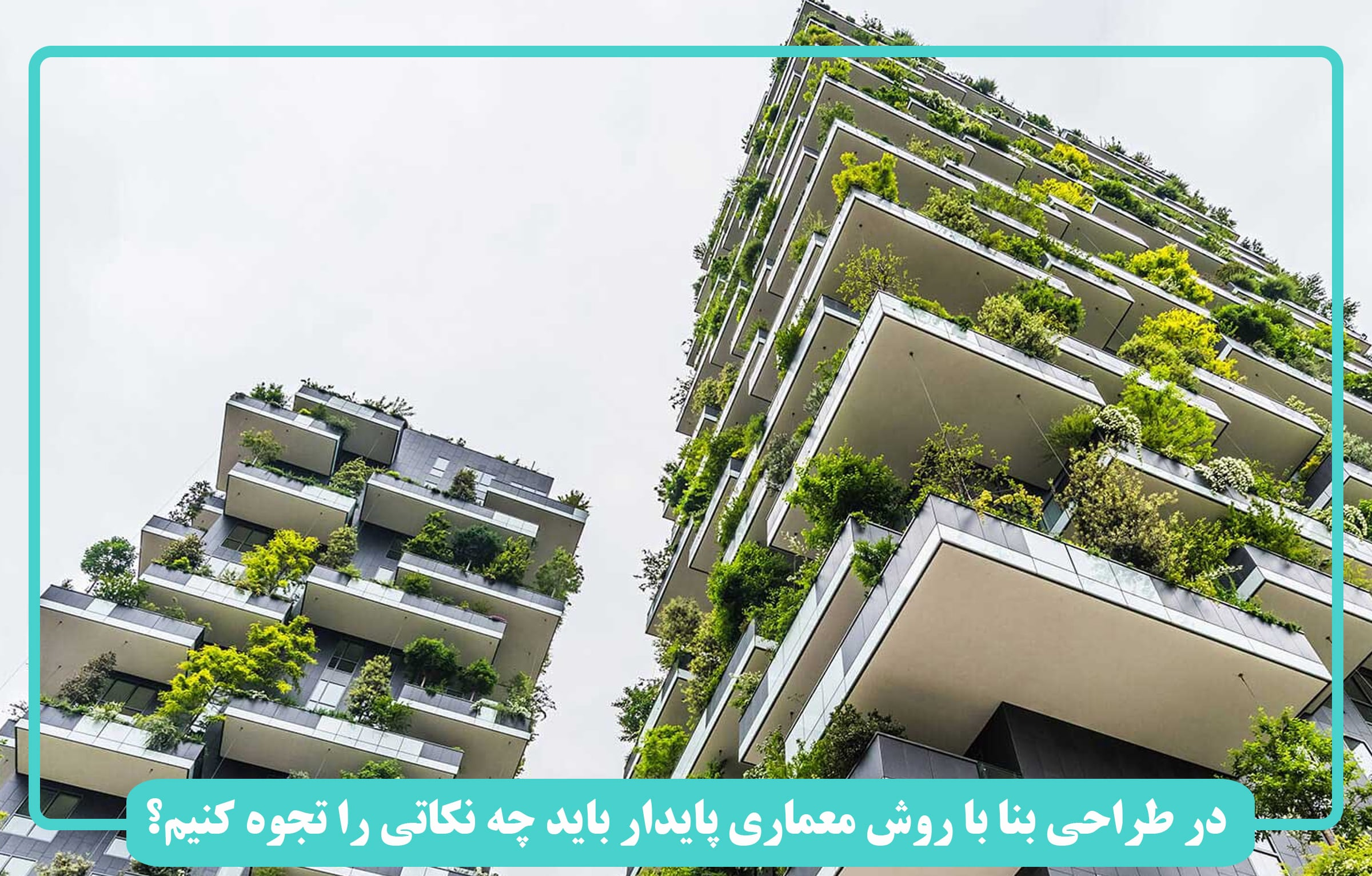 در طراحی بنا با روش معماری پایدار باید چه نکاتی را تجوه کنیم؟