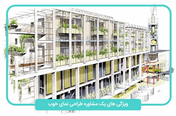 ویژگی های طراحی نمای ساختمان