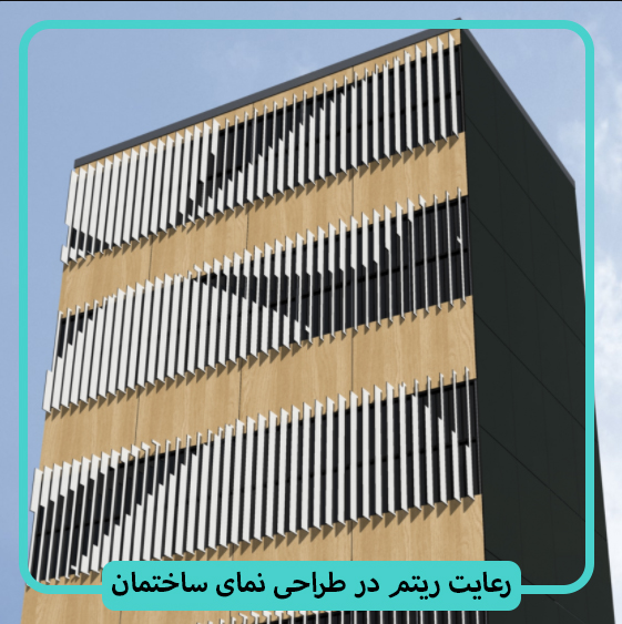 ریتم در نمای ساختمان