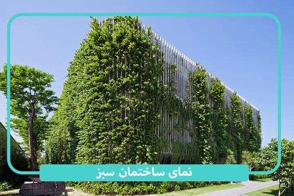 نمای سبز یا green facade
