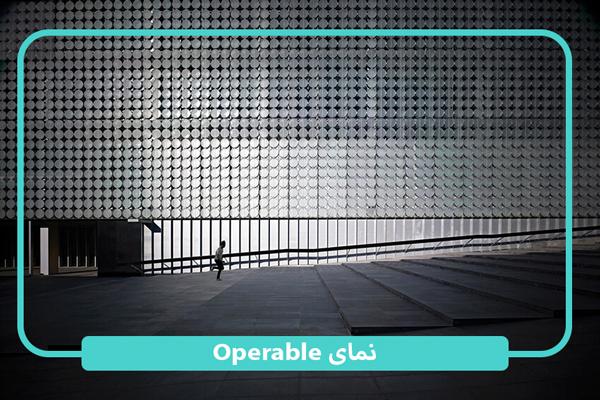 نمای ساختمان Operable