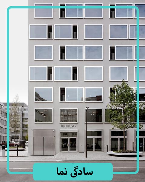 سادگی از اصول طراحی نمای ساختمان