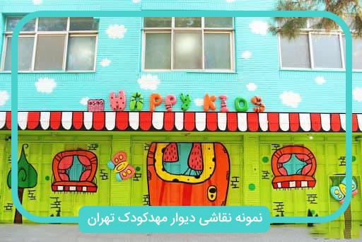 نقاشی دیوار مهد کودک در تهران