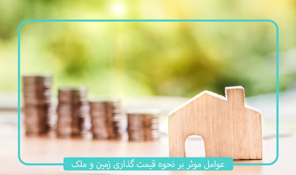 عوامل تعیین قیمت زمین
