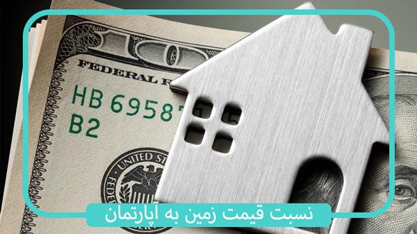 قیمت زمین و اپارتمان نسبت به هم