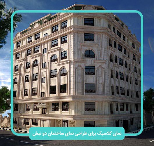 نمای ساختمان دو نبش به سبک کلاسیک