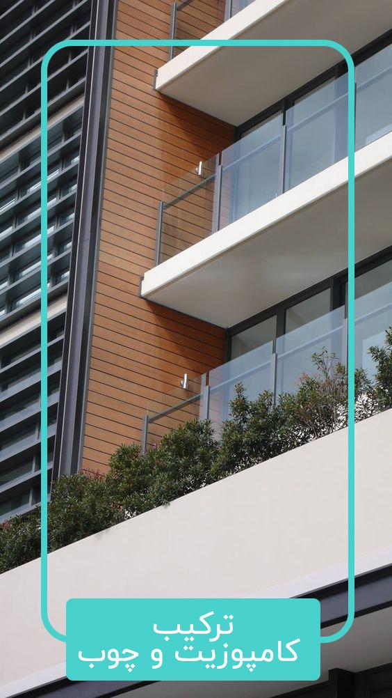 ترکیب کامپوزیت و چوب در طراحی نمای ترکیبی