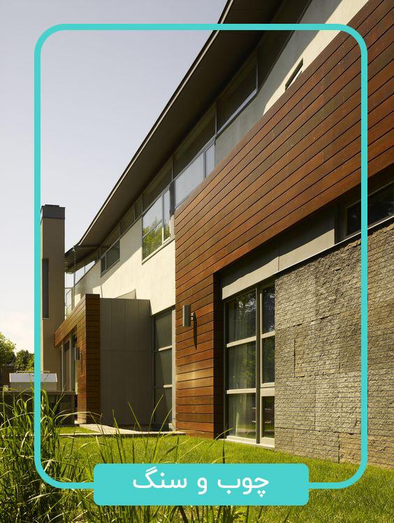 ترکیب چوب و سنگ در طراحی نمای ترکیبی