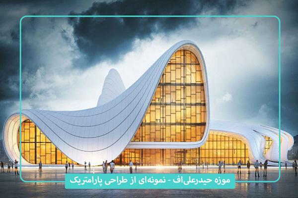 موزه حیدر علی اف زاها حدید نمای پارامتریک