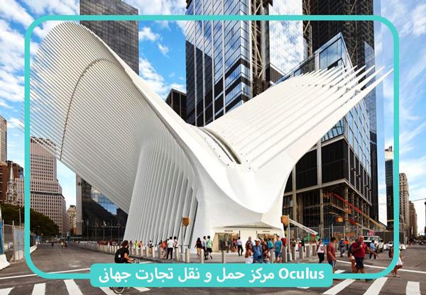 Oculus نمونه معماری پارامتری