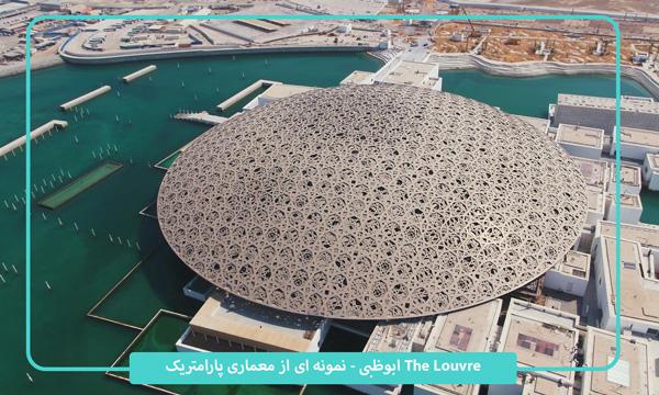موزه ابوظبی نمونه ای از نمای پارامتریک
